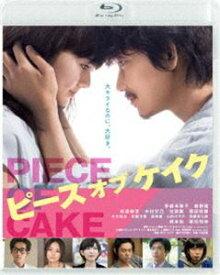 [送料無料] ピース オブ ケイク [Blu-ray]