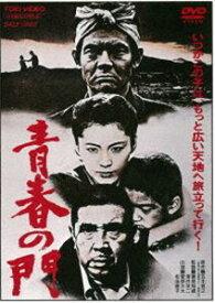 青春の門 [DVD]