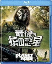 最後の猿の惑星 [Blu-ray]
