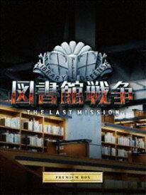 [送料無料] 図書館戦争 THE LAST MISSION プレミアムBOX [Blu-ray]