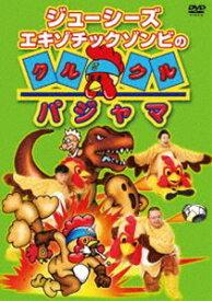 [送料無料] ジューシーズ/ジューシーズ エキゾチックゾンビのクルクルパジャマ [DVD]