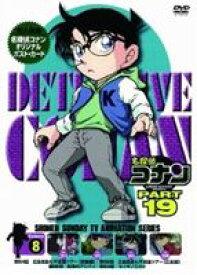 [送料無料] 名探偵コナンDVD PART19 Vol.8 [DVD]