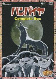 [送料無料] バンパイヤ Complete BOX(期間限定生産) [DVD]