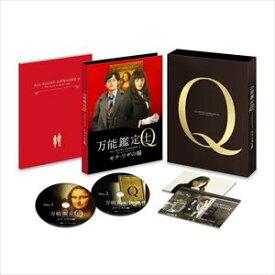 [送料無料] 万能鑑定士Q -モナ・リザの瞳- Blu-ray スペシャルエディション [Blu-ray]