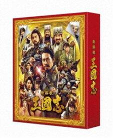 新解釈・三國志 豪華版(Blu-ray+DVD) [Blu-ray]