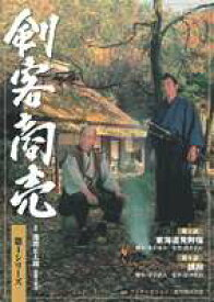 [送料無料] 剣客商売 第4シリーズ(7話・8話) [DVD]