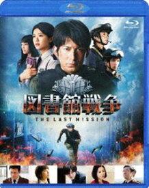 [送料無料] 図書館戦争 THE LAST MISSION ブルーレイ スタンダードエディション(通常版) [Blu-ray]