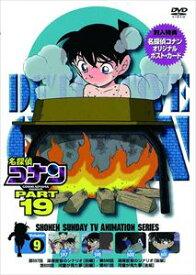 [送料無料] 名探偵コナンDVD PART19 Vol.9 [DVD]