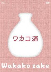 [送料無料] ワカコ酒 DVD-BOX [DVD]