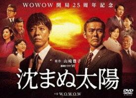 [送料無料] 沈まぬ太陽 DVD-BOX Vol.1 [DVD]