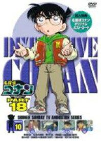 [送料無料] 名探偵コナンDVD PART18 Vol.10 [DVD]