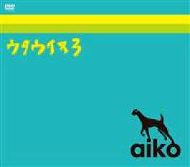 [送料無料] aiko/ウタウイヌ3 [DVD]
