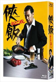 [送料無料] 侠飯〜おとこめし〜 Blu-ray BOX [Blu-ray]