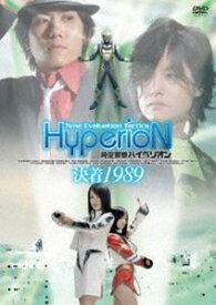 時空警察ハイペリオン[決着 1989] [DVD]