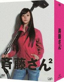 [送料無料] 斉藤さん2 DVD-BOX [DVD]