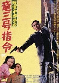 陸軍中野学校 竜三号指令 [DVD]