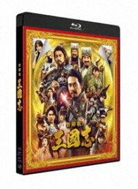 新解釈・三國志 通常版(Blu-ray+DVD) [Blu-ray]
