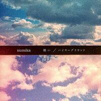 sumika/願い/ハイヤーグラウンド