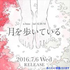 n-buna / 月を歩いている(通常盤) [CD]