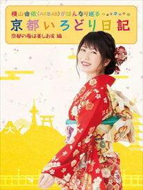 [送料無料] 横山由依(AKB48)がはんなり巡る 京都いろどり日記 第3巻「京都の春は美しおす」編 [Blu-ray]