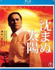 [送料無料] 沈まぬ太陽 [Blu-ray]
