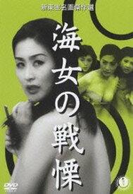 海女の戦慄 [DVD]