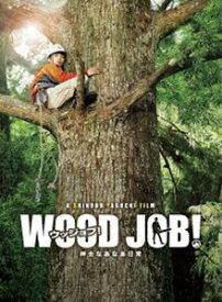 [送料無料] WOOD JOB!〜神去なあなあ日常〜 Blu-ray 豪華大木エディション [Blu-ray]