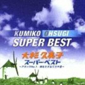 大杉久美子 / 大杉久美子 スーパー・ベスト 〜アタックNo.1/母をたずねて三千里〜 [CD]