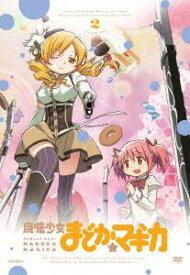 [送料無料] 魔法少女まどか☆マギカ 2(通常版) [DVD]
