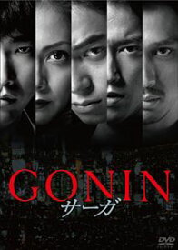 [送料無料] GONINサーガ 通常版 DVD [DVD]