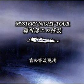 稲川淳二 / 稲川淳二の怪談 MYSTERY NIGHT TOUR Selection20 「霧の事故現場」 [CD]