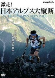 [送料無料] NHKスペシャル 激走!アルプス大縦断 〜トランス・ジャパン・アルプス・レース〜 [DVD]