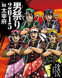 [送料無料] ももいろクローバーZ/ももクロ男祭り2015 in 太宰府 [Blu-ray]