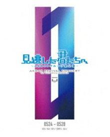 [送料無料] AKB48/見逃した君たちへ〜AKB48グループ全公演〜 0524-0528 [DVD]