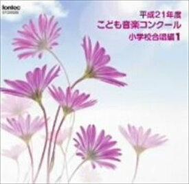 (オムニバス) 平成21年度こども音楽コンクール 小学校合唱編1 [CD]
