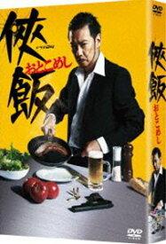 [送料無料] 侠飯〜おとこめし〜 DVD BOX [DVD]