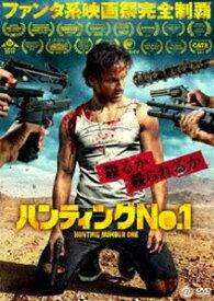ハンティング・ナンバー1 [DVD]