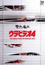 [送料無料] 聖飢魔II/ウラビデオ4 -THE BACK STAGE OF SEIKIMA XXX- [DVD]