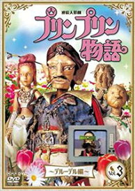 連続人形劇 プリンプリン物語 デルーデル編 vol.3 新価格版 [DVD]