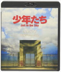 [送料無料] A.B.C-Z/少年たち Jail in the Sky [Blu-ray]