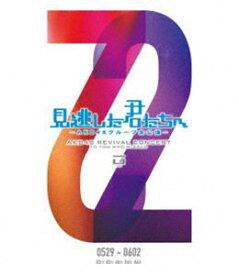 [送料無料] AKB48/見逃した君たちへ〜AKB48グループ全公演〜 0529-0602 [DVD]