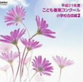(オムニバス) 平成21年度こども音楽コンクール 小学校合唱編2 [CD]