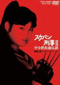 [送料無料] スケバン刑事2 少女鉄仮面伝説 VOL.2 [DVD]