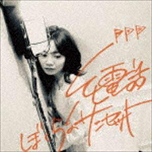 結花乃 / 糸電話・ぼくらのサンセット(Type-B) [CD]