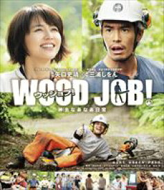 [送料無料] WOOD JOB!〜神去なあなあ日常〜 Blu-ray スタンダード・エディション [Blu-ray]