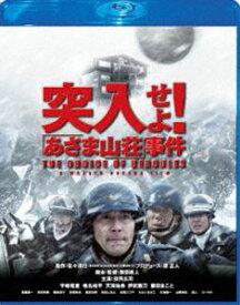 [送料無料] 突入せよ! あさま山荘事件 Blu-ray スペシャル・エディション [Blu-ray]