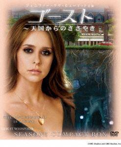 [送料無料] ゴースト 天国からのささやき シーズン3 コンパクトBOX [DVD]