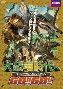 大恐竜時代へGO!!GO!! スピノサウルスを3Dスキャン [DVD]