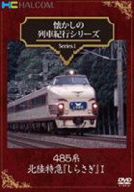 [送料無料] 懐かしの列車紀行シリーズ Series.1 485系北陸特急『しらさぎ』 I [DVD]