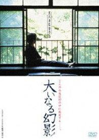 [送料無料] 大いなる幻影 [DVD]